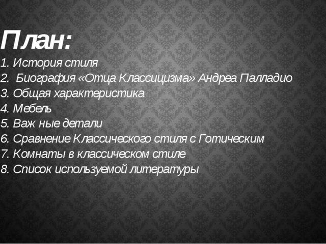 План: 1. История стиля 2. Биография «Отца Классицизма» Андреа Палладио 3. Общ...