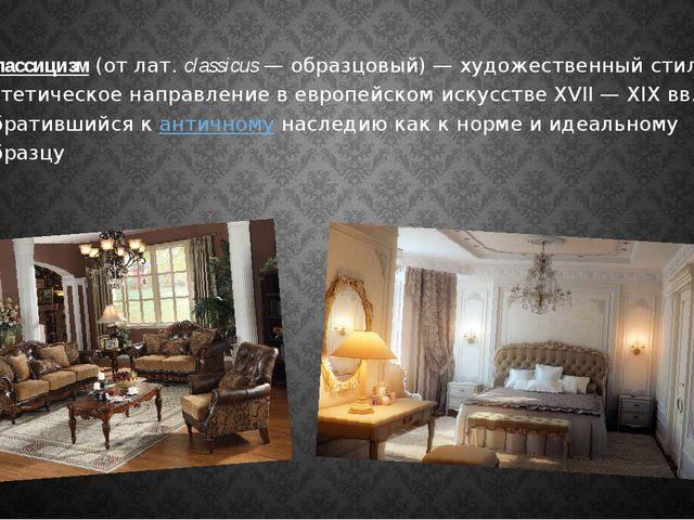 Классицизм(от лат.classicus— образцовый) — художественный стиль и эстетиче...