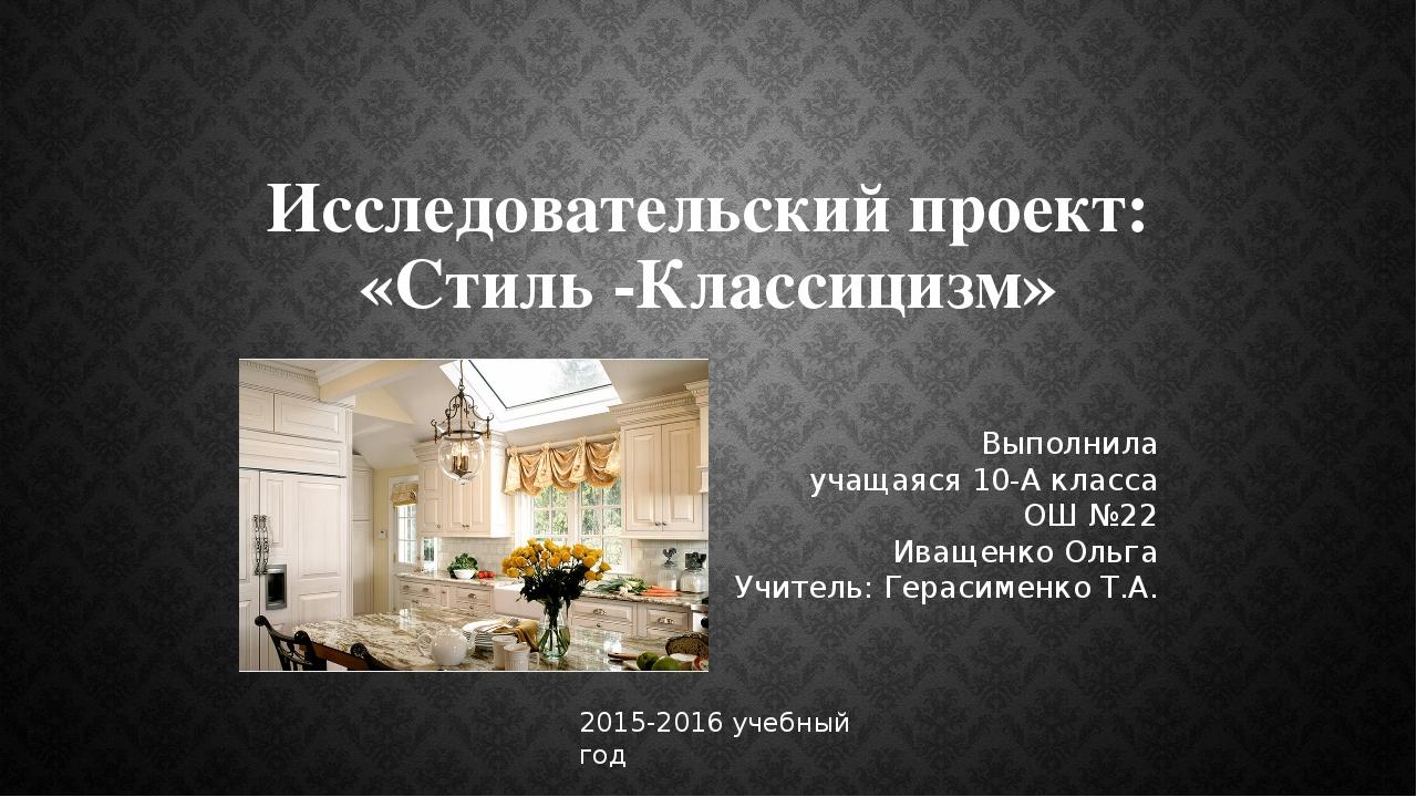 Исследовательский проект: «Стиль -Классицизм» Выполнила учащаяся 10-А класса...