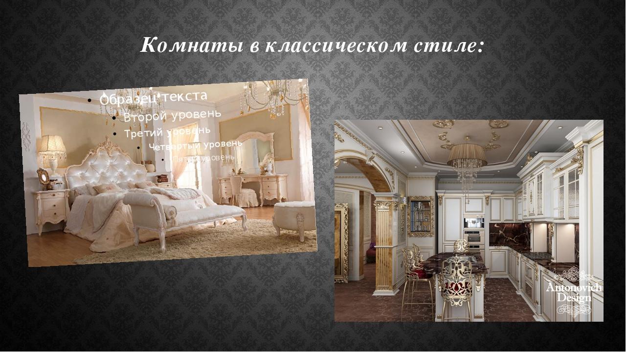 Комнаты в классическом стиле:
