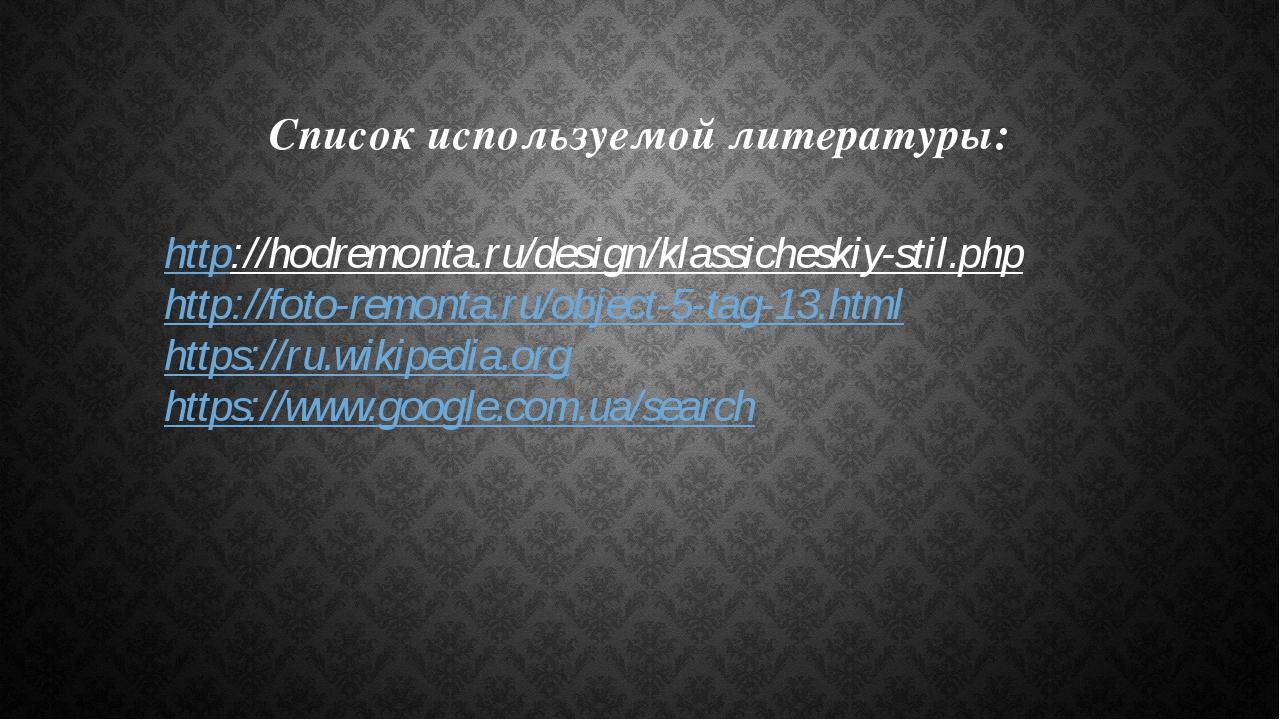 Список используемой литературы: http://hodremonta.ru/design/klassicheskiy-sti...