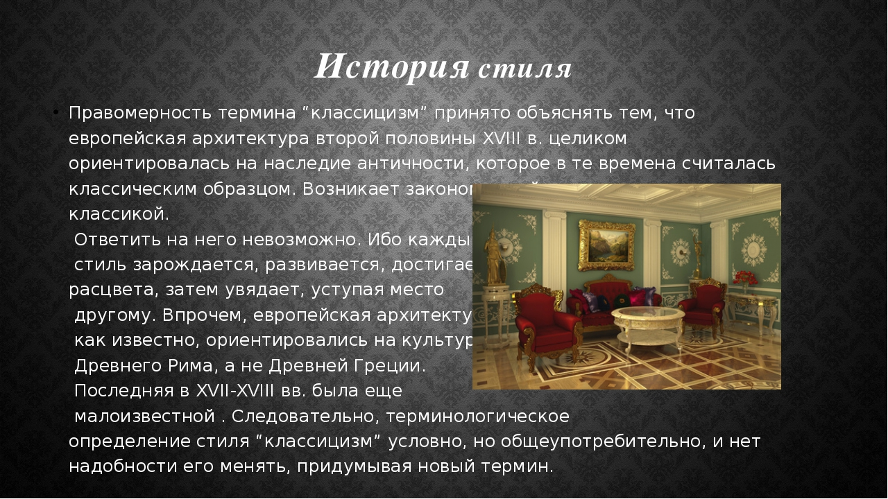 """История стиля Правомерность термина """"классицизм"""" принято объяснять тем, что е..."""