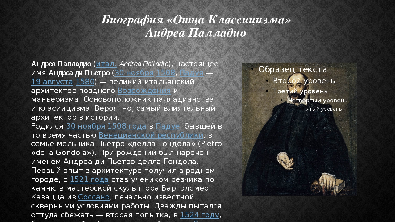 Биография «Отца Классицизма» Андреа Палладио Андреа Палладио(итал.Andrea Pa...