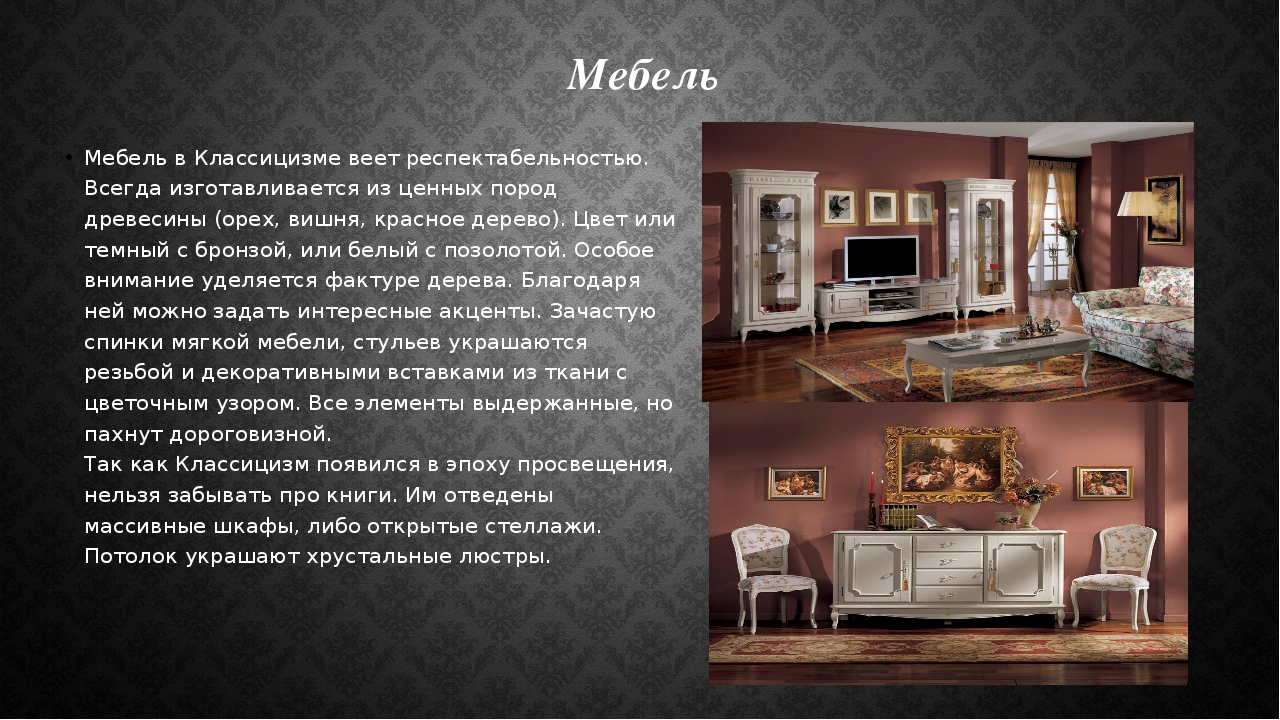 Мебель Мебель в Классицизме веет респектабельностью. Всегда изготавливается и...