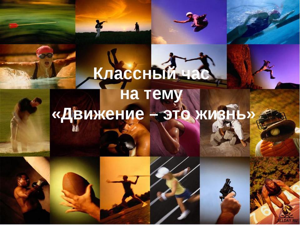 Классный час на тему «Движение – это жизнь»