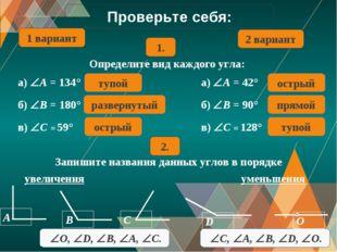 Проверьте себя: 1 вариант 2 вариант 1. Определите вид каждого угла: а) A = 1