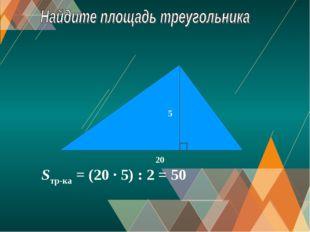 Sтр-ка = (20 · 5) : 2 = 50