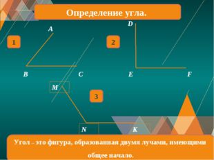 Определение угла. 1 2 3 B C E F A D Угол – это фигура, образованная дву