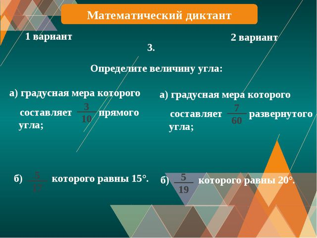 Математический диктант 1 вариант 2 вариант 3. Определите величину угла: