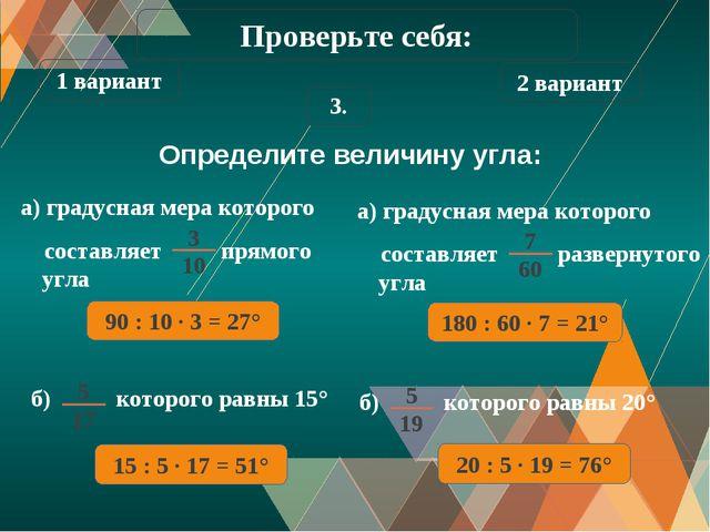1 вариант 2 вариант 3. Определите величину угла: а) градусная мера которого с...