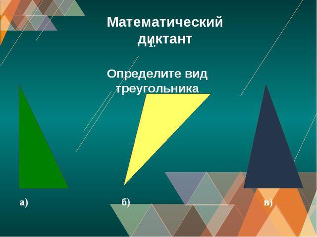 Математический диктант а) б) в)