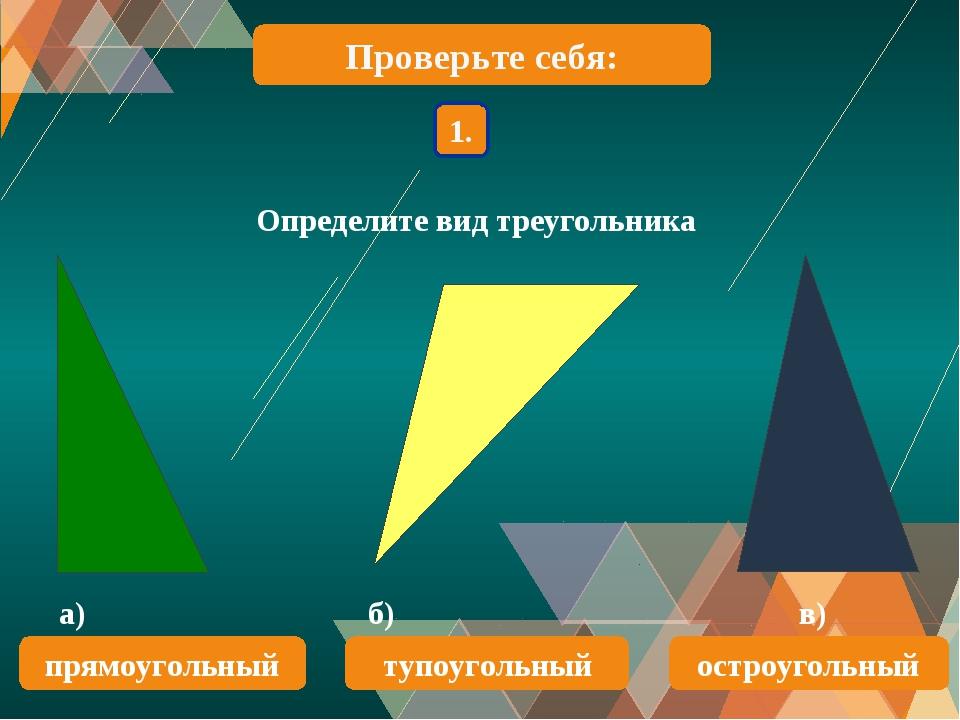 Определите вид треугольника 1. прямоугольный тупоугольный остроугольный Прове...