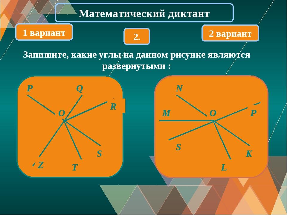 Математический диктант 1 вариант 2 вариант 2.