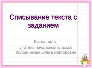 Списывание текста с заданием Выполнила: учитель начальных классов Колодникова