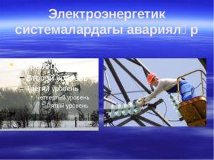 Электроэнергетик системалардагы аварияләр