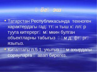 Өйгә эш Татарстан Республикасында техноген характердагы гадәттән тыш хәлләр т