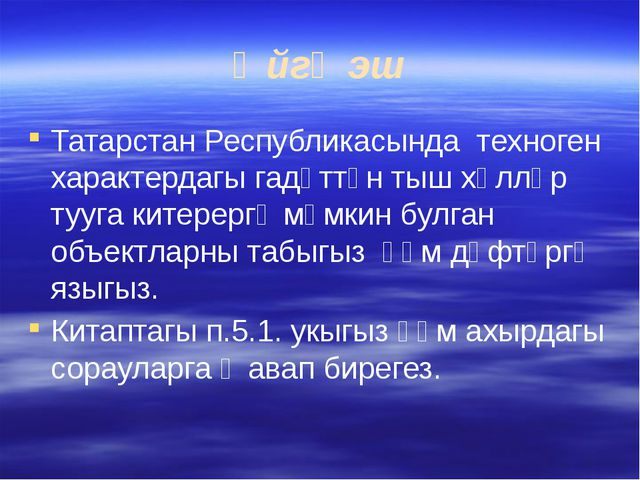 Өйгә эш Татарстан Республикасында техноген характердагы гадәттән тыш хәлләр т...