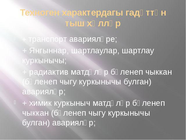Техноген характердагы гадәттән тыш хәлләр + транспорт аварияләре; + Янгыннар,...