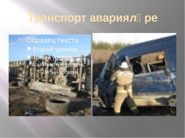 Транспорт аварияләре