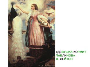 «ДЕВУШКА КОРМИТ ПАВЛИНОВ» Ф. ЛЕЙТОН