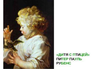 «ДИТЯ С ПТИЦЕЙ» ПИТЕР ПАУЛЬ РУБЕНС