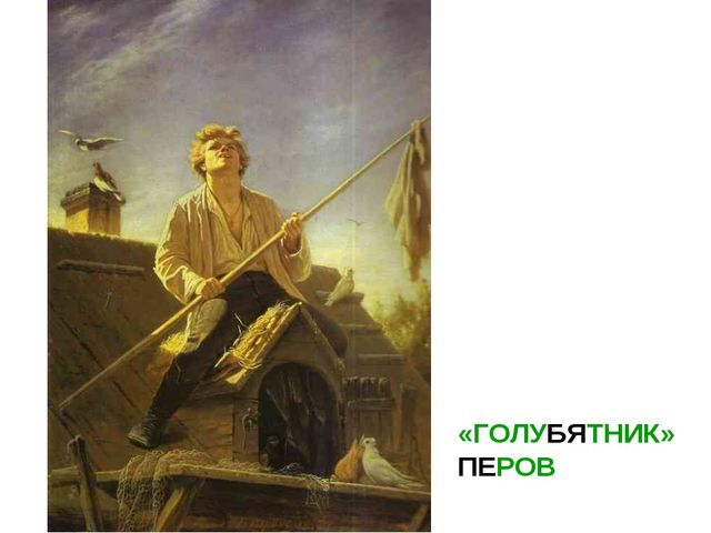 «ГОЛУБЯТНИК» ПЕРОВ
