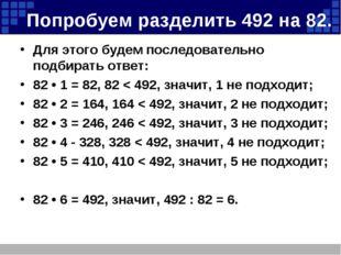 Попробуем разделить 492 на 82. Для этого будем последовательно подбирать отве