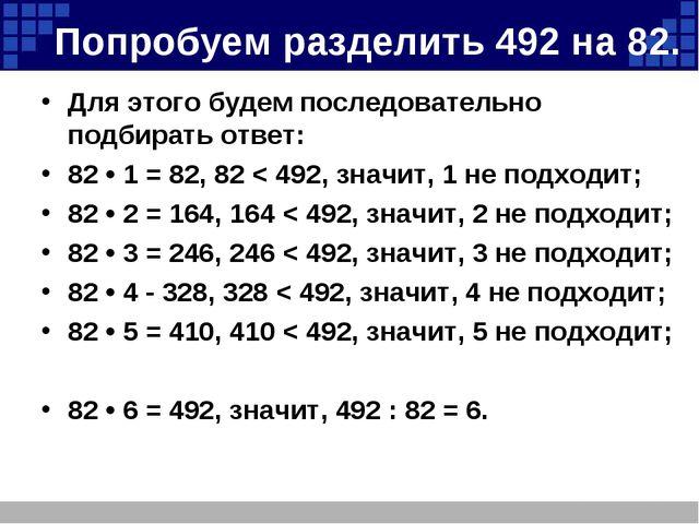 Попробуем разделить 492 на 82. Для этого будем последовательно подбирать отве...