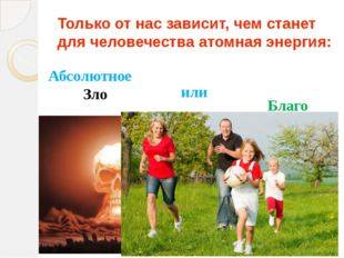 Только от нас зависит, чем станет для человечества атомная энергия: Абсолютно