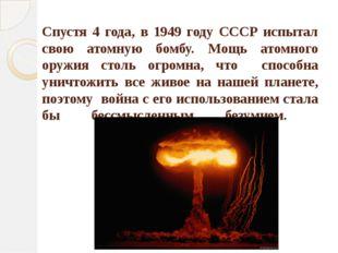 Спустя 4 года, в 1949 году СССР испытал свою атомную бомбу. Мощь атомного ору