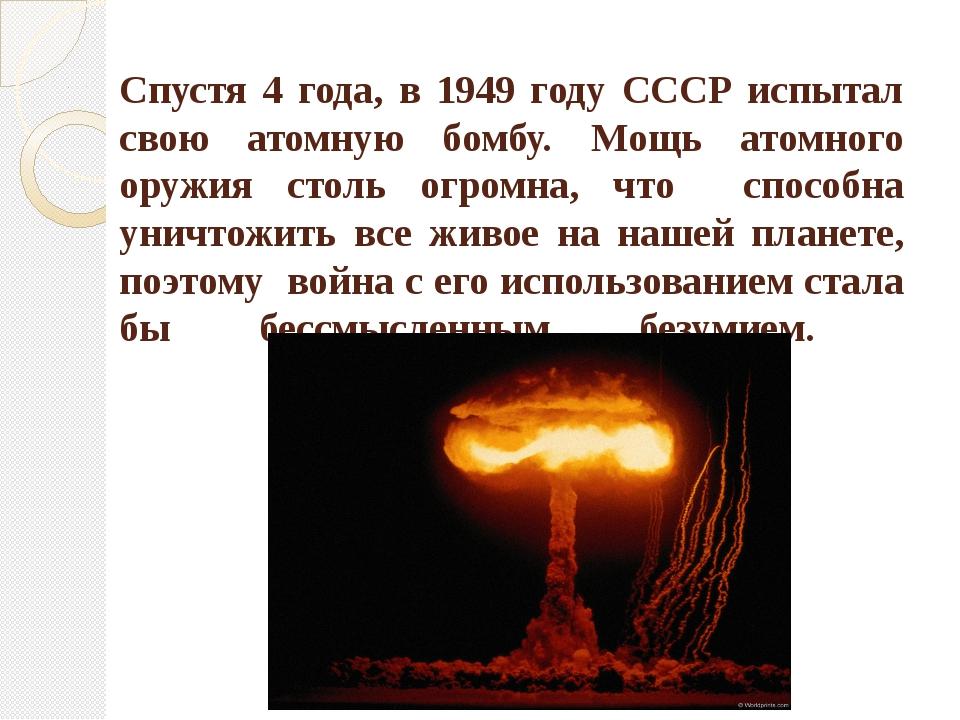 Спустя 4 года, в 1949 году СССР испытал свою атомную бомбу. Мощь атомного ору...