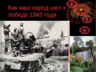 Как наш народ шел к победе 1945 года
