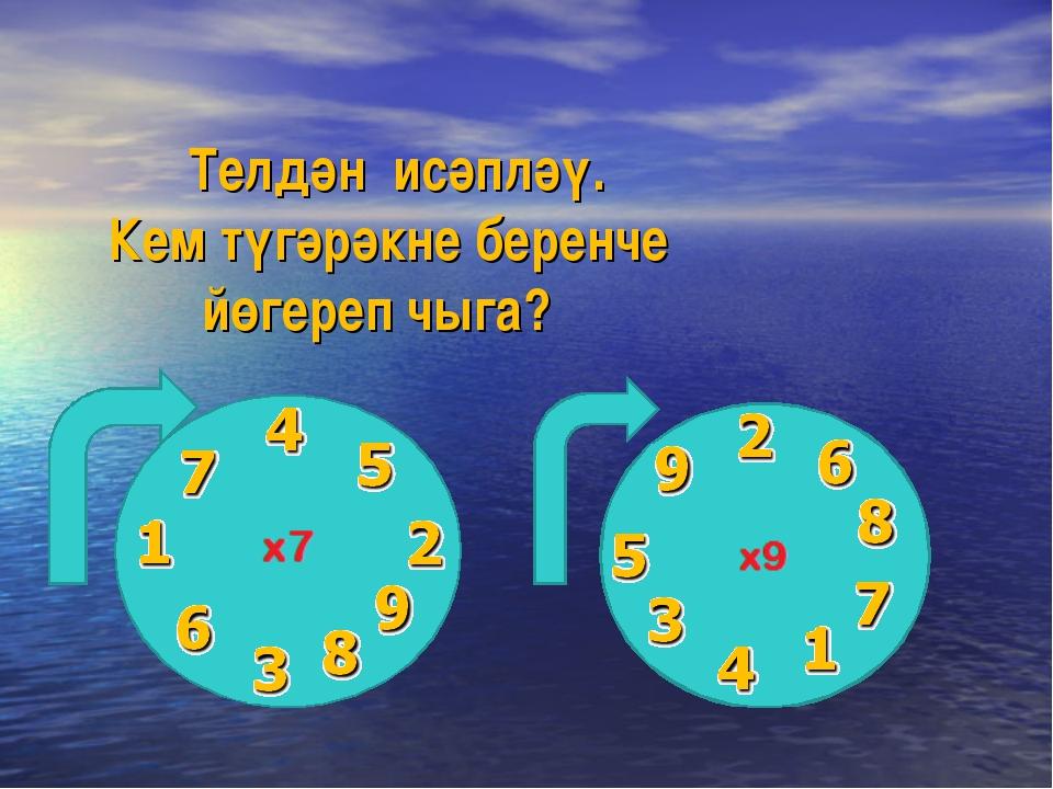 Х 9 Х 7 Телдән исәпләү. Кем түгәрәкне беренче йөгереп чыга?