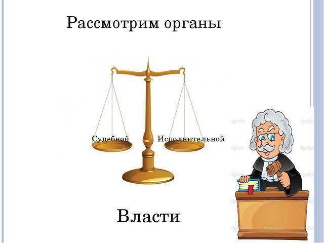 Рассмотрим органы Судебной Исполнительной Власти