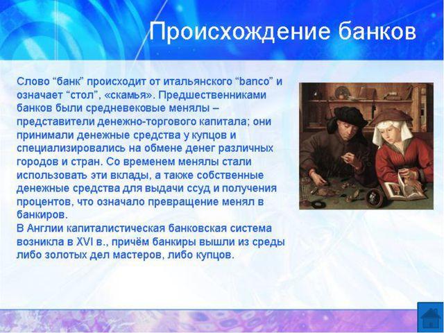 Автор: Жулина Л.А. Учитель истории МАОУ СОШ №63 г. Перми