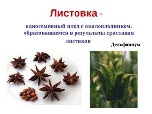 Листовка - односемянный плод с околоплодником, образовавшемся в результаты ср
