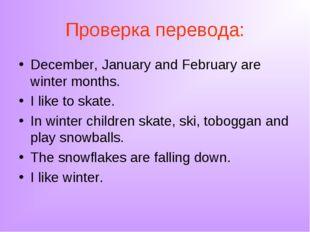 Проверка перевода: December, January and February are winter months. I like t