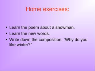 Home exercises: Learn the poem about a snowman. Learn the new words. Write do