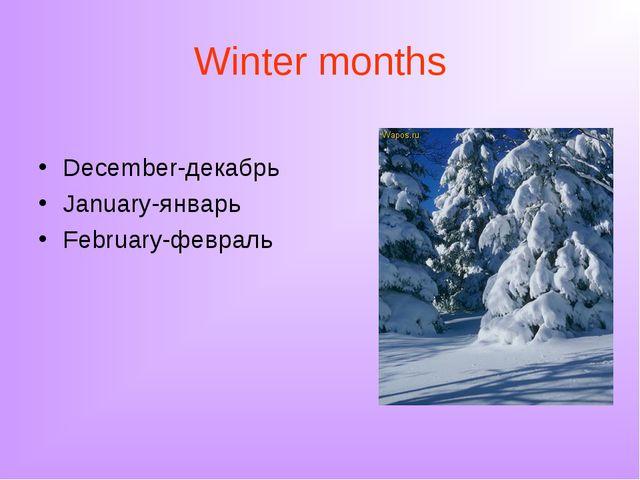 Winter months December-декабрь January-январь February-февраль