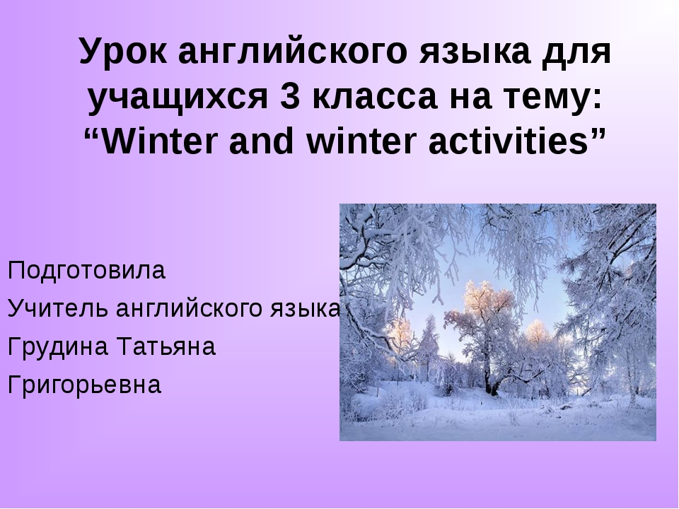"""Урок английского языка для учащихся 3 класса на тему: """"Winter and winter acti..."""
