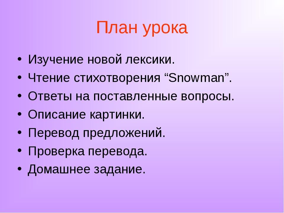 """План урока Изучение новой лексики. Чтение стихотворения """"Snowman"""". Ответы на..."""