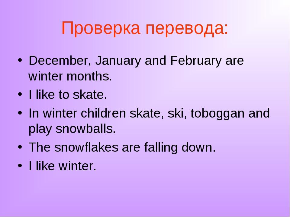 Проверка перевода: December, January and February are winter months. I like t...