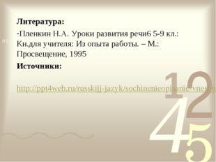 Литература: Пленкин Н.А. Уроки развития речи6 5-9 кл.: Кн.для учителя: Из опы