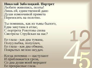 Николай Заболоцкий. Портрет Любите живопись, поэты! Лишь ей, единственной да