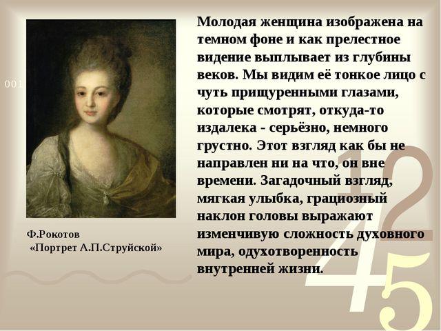 Молодая женщина изображена на темном фоне и как прелестное видение выплывает...