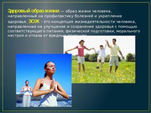 Здоровый образ жизни — образ жизни человека, направленный на профилактику бол