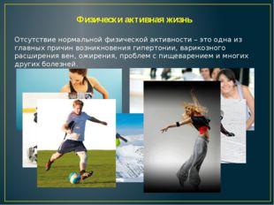 Физически активная жизнь Отсутствие нормальной физической активности – это од
