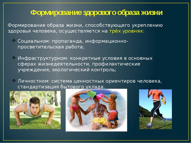 Формирование здорового образа жизни Социальном: пропаганда, информационно-про...
