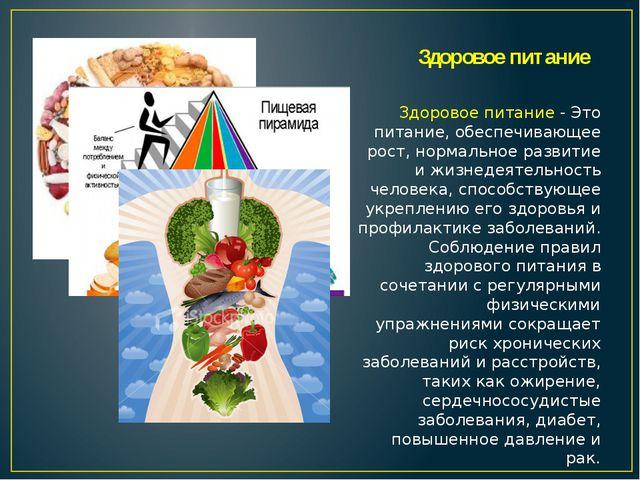 Здоровое питание Здоровое питание - Это питание, обеспечивающее рост, нормаль...