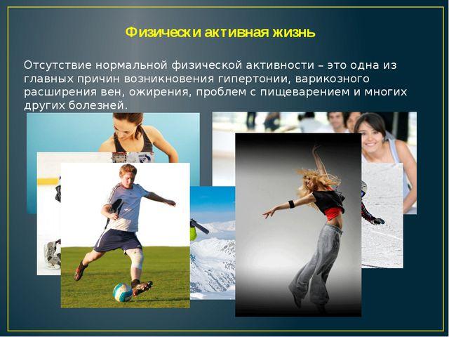 Физически активная жизнь Отсутствие нормальной физической активности – это од...